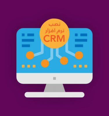 نصب CRM
