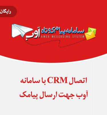 یکپارچه سازی CRM با SMS پنل