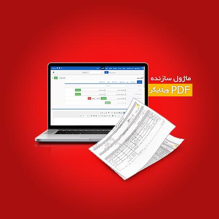 ماژول PDF ساز CRM