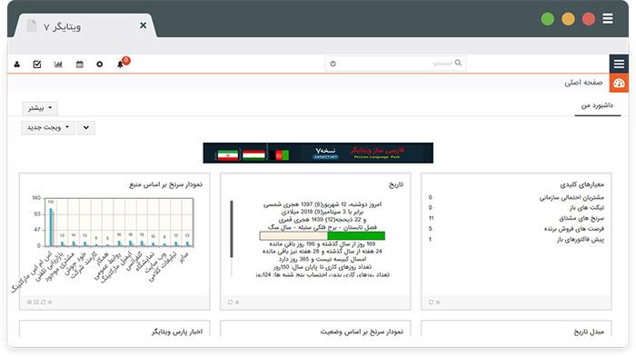ویتایگر 7 فارسی
