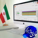 دانلود ویتایگر فارسی رایگان