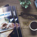 کتاب معرفی نرم افزار CRM