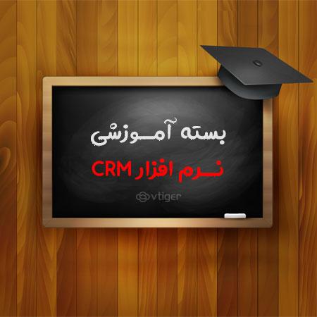 آموزش و راهنمای نرم افزار CRM