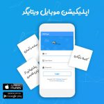 اپلیکیشن رایگان موبایل CRM