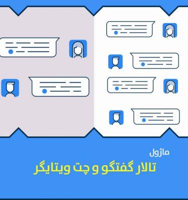 ماژول ویتایگر برای چت و تالار گفتگو