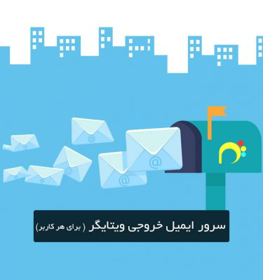 سرور ایمیل خروجی ویتایگر (برای هر کاربر)