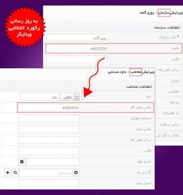 ماژول به روز رسانی رکورد انتخابی ویتایگر