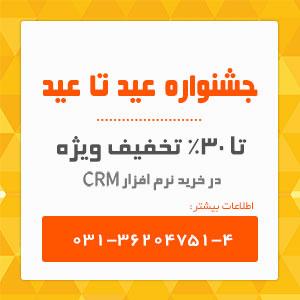 جشنواره فروش ویژه نرم افزار CRM